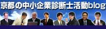 京都の中小企業診断士blog